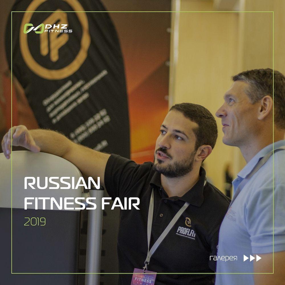 Фестиваль фитнеса Russian Fitness Fair
